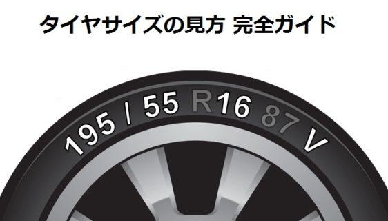 タイヤ, 中古タイヤ,タイヤサイズ