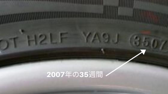 タイヤの年齢
