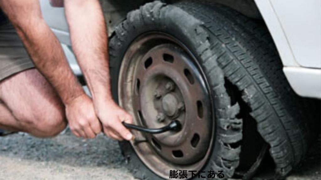 タイヤの老朽化がトラブルを引き起こす可能性