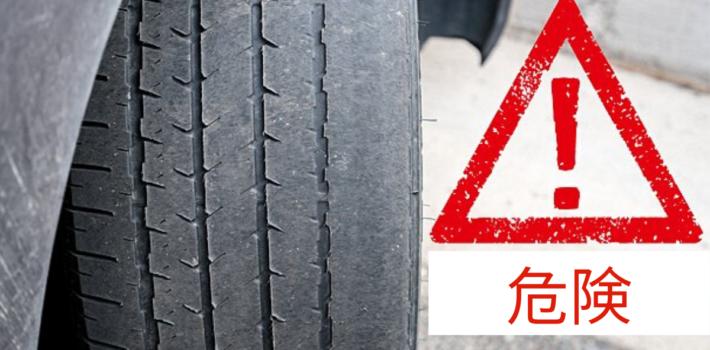 古いタイヤはどれほど危険ですか?