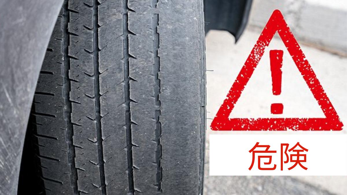 安全啓発活動、モータースポーツ、オールシーズンタイヤ、 タイヤショップ、車タイヤ、タイヤ損傷の主な原因、タイヤ、中古タイヤ、タイヤ損傷 、古いタイヤはどうなりますか 、タイヤの老朽化がトラブルを引き起こす可能性