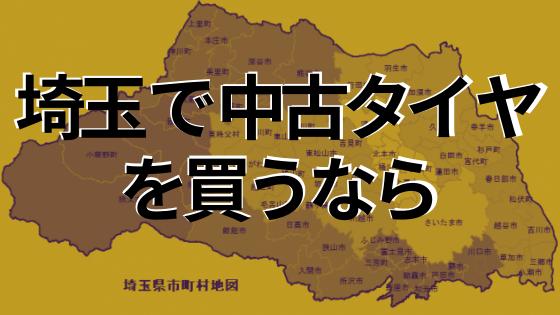埼玉 中古タイ ヤ