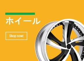 タイヤ特価