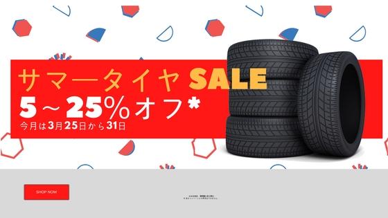 タイヤ セール