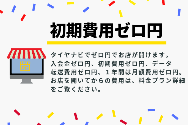 初期費用ゼロ円